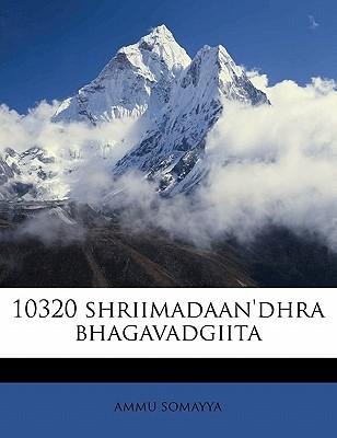 10320 Shriimadaan'dhra Bhagavadgiita by Somayya, Ammu [Paperback]